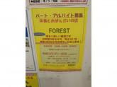 FOREST(フォレスト) 洋食とおばんざいのお店