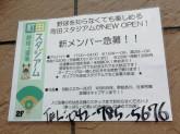 町田スタジアム 野球な酒場