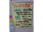 シビコ 魚一商店