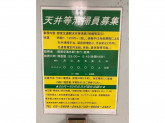東京都営交通協力会(月島駅)