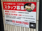 東京油組総本店下北沢組