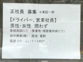 田中商事株式会社 城西営業所