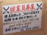ヘアーサロン21世紀 立川店