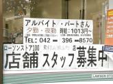 ローソンストア100 東村山萩山町店