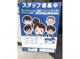ローソン 戸塚駅東口店