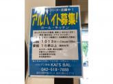 KAI'S BAL(カイズバル)