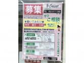 クリーニングForest(フォレスト) 印場店