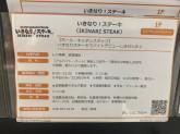 いきなりステーキ 越谷レイクタウンkaze店