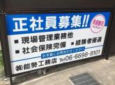 (株)能勢工務店