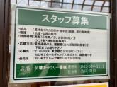 仏壇ギャラリー 香咲 ららぽーと横浜店