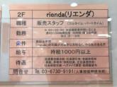 rienda 近鉄パッセ店