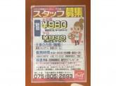カプリチョーザ 伏見桃山店