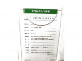 チチヤス(CHICHI YASU)  LECT店