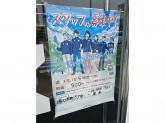 ファミリーマート 塚口本町六丁目店