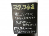 BAR Nakazawa(バー ナカザワ)