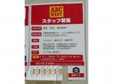 ABCマート ウィングタウン岡崎店