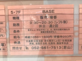 BASE(ベース) 近鉄パッセ店