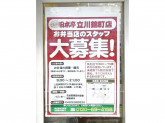 日本亭 立川錦町店