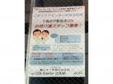 ニチイケアセンター世田谷松原