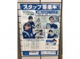 ローソン 東北沢駅前店