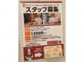 BAQET(バケット) 戸塚モディ店