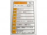 ABCマート アクロスモール新鎌ヶ谷店