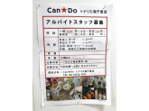 Can Do(キャンドゥ) トナリエ南千里店