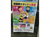 ドン・キホーテ 町田駅前店