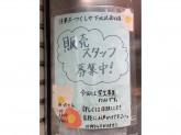 洋菓子つくしや 下北沢南口店
