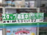 ファミリーマート 尾張一宮PA店