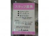 FulFul Luna(フルフルルーナ) 泉ヶ丘店