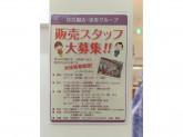 染寿 イオンモール筑紫野店