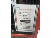 鉄板焼 Nami(ナミ)