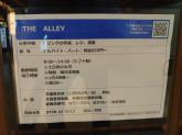 THE ALLEY (ジ アレイ) ららぽーと甲子園店