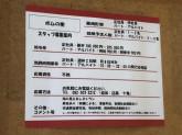 ポムの樹 広島マリーナホップ店