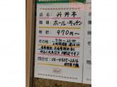 丼丼亭 あべちか店