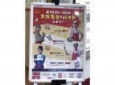 スガキヤ 清水屋藤ケ丘2F店