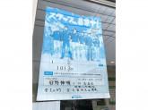 ファミリーマート 日野神明店