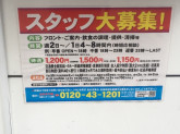 カラオケ館 新橋店