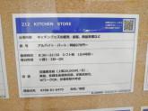 212 KITCHEN STORE(212キッチンストア)ららぽーと甲子園店