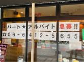 お好み焼 偶(GU) 出屋敷店