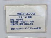 ユニクロ イトーヨーカドー武蔵境店