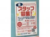 ポニークリーニング元代々木八幡駅北口店