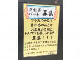 串屋横丁 聖蹟桜ヶ丘店