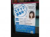 クリーニングのハヤマ 柳沢店