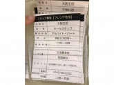 大阪王将 笹塚店