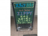 ヘアサロン ZIPPY(ジッピー)