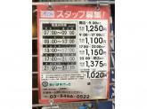 まいばすけっと 渋谷神山町店