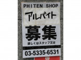 ファイテンショップ 荻窪南口店