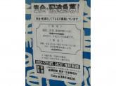 産経新聞 豊津・江坂販売所